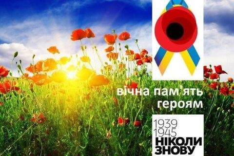 Картинки по запросу день пам'яті та примирення